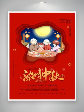 中秋团圆节日宣传海报