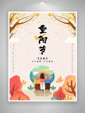 插画风重阳节节日简约海报