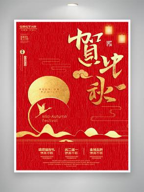 红色大气中秋节日促销海报