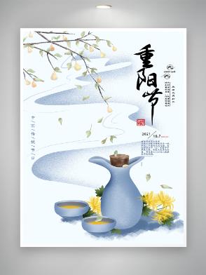 传统节日重阳节清新简约海报