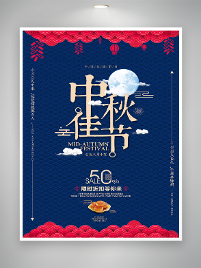 中国风中秋节活动促销海报