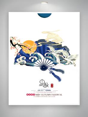 中国风中秋节白色简约海报