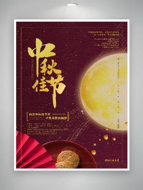 中秋佳节节日宣传海报图片