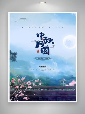 中秋月圆节日庆祝主题海报