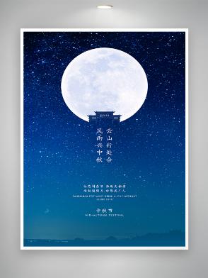 简约创意中秋节节日宣传海报