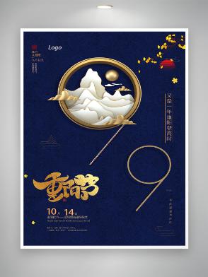 九九重阳节节日创意宣传海报