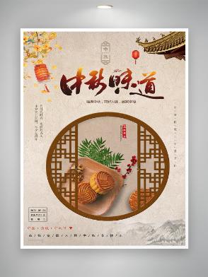 中秋味道中秋节宣传海报