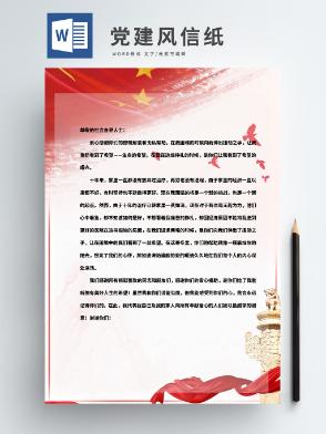 红色建党节爱国党建风信纸