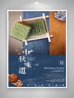 中秋月饼味道中秋节宣传海报