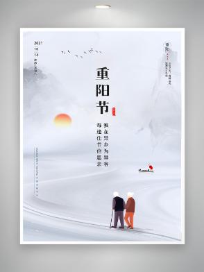 水墨风重阳佳节节日宣传海报
