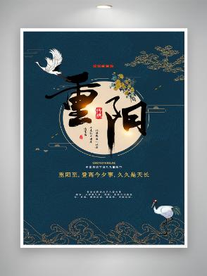 中国传统节日九九重阳节宣传海报