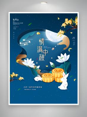 情满中秋节日创意宣传海报
