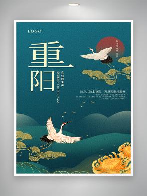 中国风重阳节节日宣传海报
