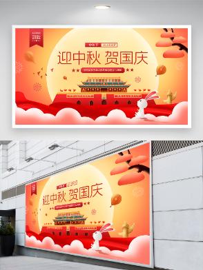 大气插画风迎中秋贺国庆宣传展板
