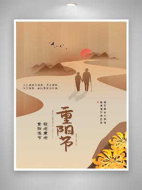 重阳佳节敬老爱老重阳节海报