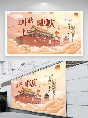 手绘风迎中秋庆国庆节日宣传展板