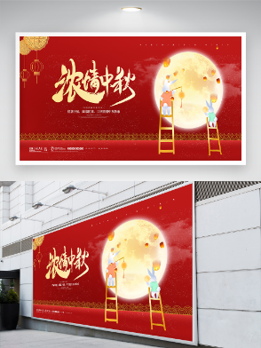 红色喜庆浓情中秋节日宣传展板