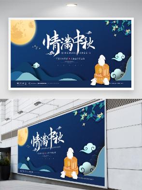 蓝色创意情满中秋节日宣传展板