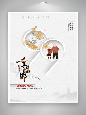 尊老爱老九九重阳节日宣传海报